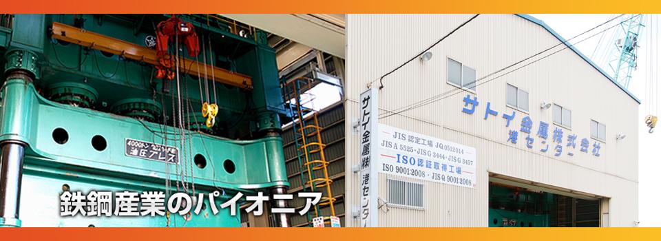 サトイ金属 株式会社