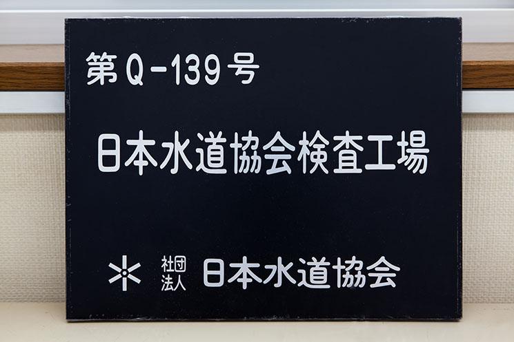 日本水道協会検査工場